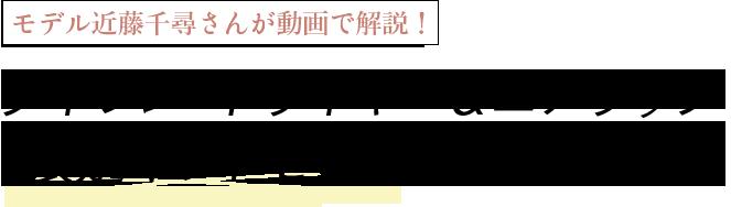 モデル近藤千尋さんが動画で解説! ダイソン・ドライヤー&エアラップ 「限定ギフトセット」の魅力
