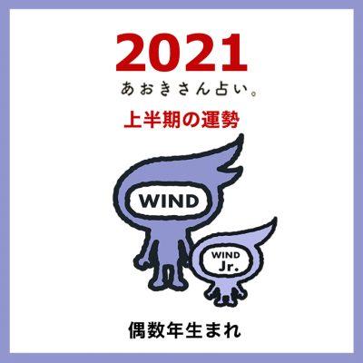 【2021年上半期の運勢】風のエレメント|偶数年生まれ