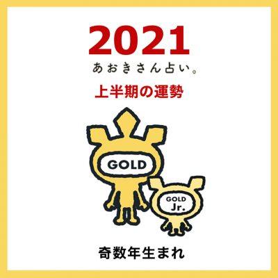 【2021年上半期の運勢】金のエレメント|奇数年生まれ