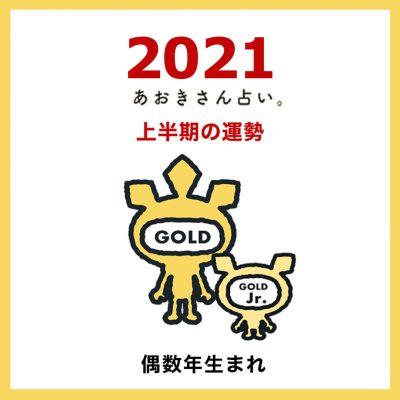 【2021年上半期の運勢】金のエレメント|偶数年生まれ