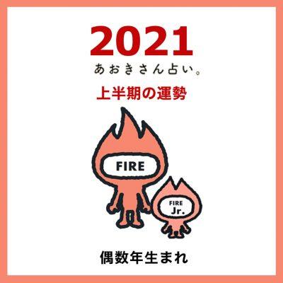 【2021年上半期の運勢】火のエレメント|偶数年生まれ