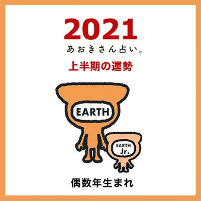 【2021年上半期の運勢】土のエレメント|偶数年生まれ
