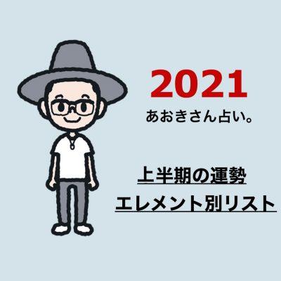 2021年上半期の運勢エレメント別リスト一挙公開【あおきさん占い。】