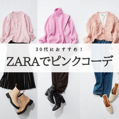 【ZARA(ザラ)】で作る30代の「ピンク」コーデ!2021ラッキーカラー