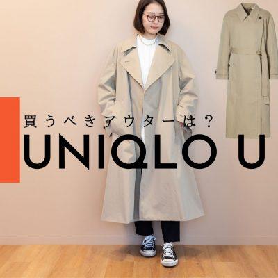 明日発売!【ユニクロ ユー(Uniqlo U)】完売必至の3大スプリングコート