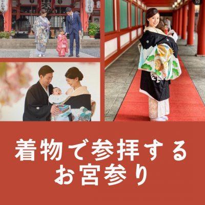 【お宮参り】で赤ちゃんやママが「着物」を着るとき注意すべきことは?