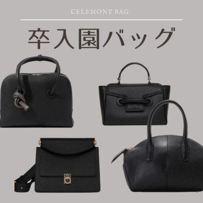 【5万円以下】卒入園の「バッグ」は普段も使えるものだけ