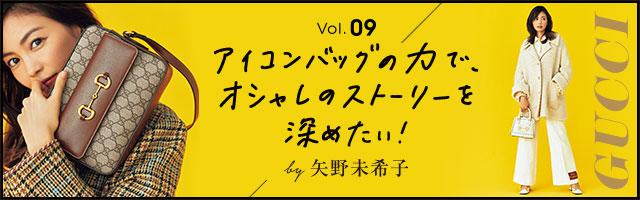 Vol.9矢野未希子