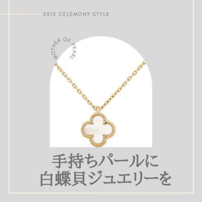 【10万円台】憧れブランドの「白蝶貝ジュエリー」で卒業式・入学式へ