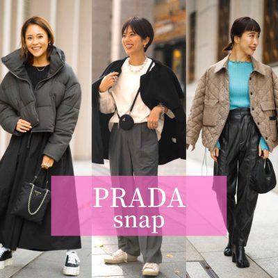 PRADAのナイロンバッグ流行がとまらない!関西ファッショニスタSNAP