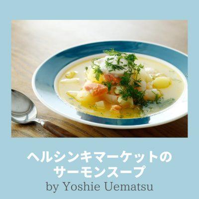 植松良枝さんの 子育てを支えてくれた「お守りスープレシピ」