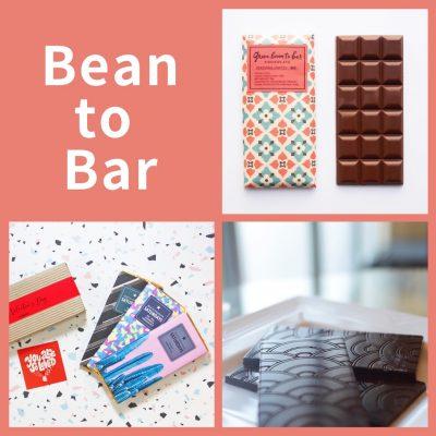 自分用にもママ友用にも♡ ジャケ買いしたい【bean to bar】5選