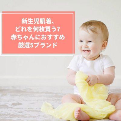 新生児肌着、どれを何枚買う?赤ちゃんにおすすめ厳選5ブランド