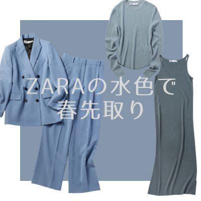 【ZARA】の水色は大人向け!地味色続きの今着たい服3選
