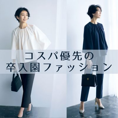 「卒入園」ファッション、コスパ重視派のオシャレ全部見せ!