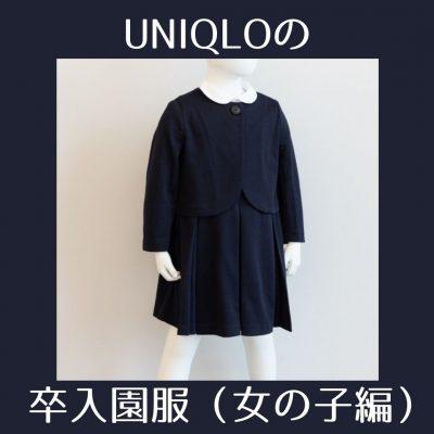 セットで1万円以下!【ユニクロ】女の子の卒入園服は丸襟に注目