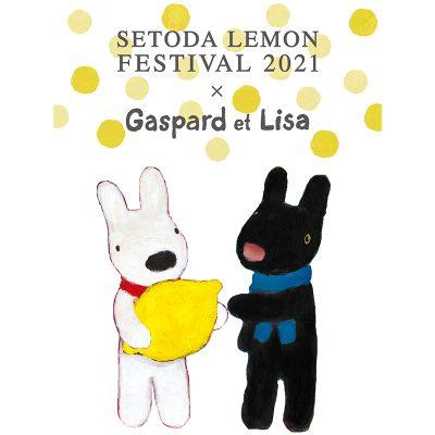 リサとガスパールが 「尾道せとだレモン公式アンバサダー」に就任!