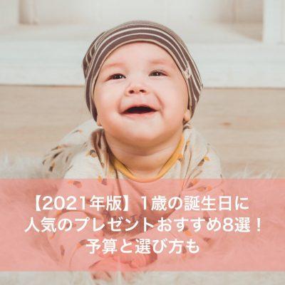 【2021年版】1歳の誕生日に人気のプレゼントおすすめ8選!予算と選び方も