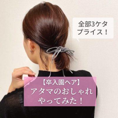 【卒入園式ヘア】驚きの3ケタプライスで、アタマのおしゃれやってみた!