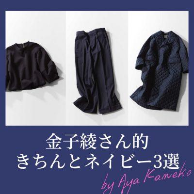 金子綾さん的【きちんとネイビー服3選】で新生活を迎えよう!