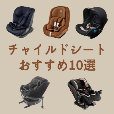 安全&おしゃれでかわいい「チャイルドシート」の選び方と人気10選