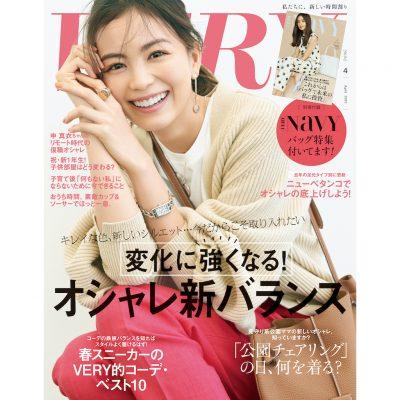 VERY2021年4月号発売!大特集は「変化に強くなる!オシャレの新バランス」