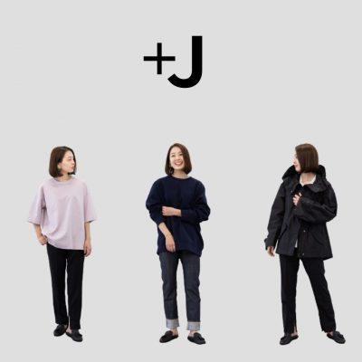 「ユニクロ+J」注目アイテム厳選3!長く使えるもの発見