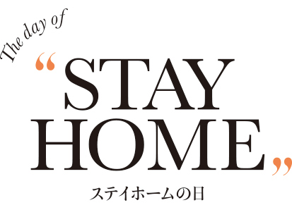 The day of STAY HOME ステイホームの日