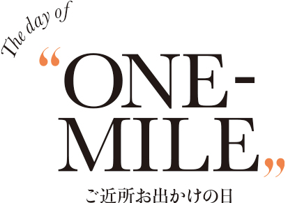 The day of ONE-MILE ご近所お出かけの日