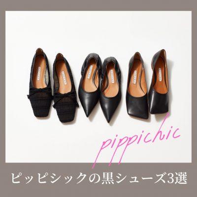 【PIPPICHIC(ピッピシック)のペタンコ3選】無難にならない「黒」が使える!
