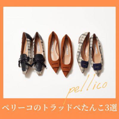 【PELLICO(ペリーコ)のペタンコ3選】女っぽいトラッドが新鮮!
