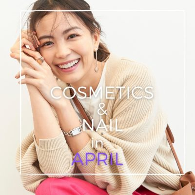 【表紙のメイクなに使ってる?】4月号のコスメ&ネイルを紹介!