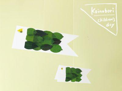 【こどもの日】葉っぱで鯉のぼりを作ろう!