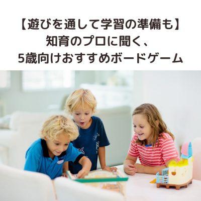 【遊びを通して学習の準備も】知育のプロに聞く、5歳向けおすすめボードゲーム
