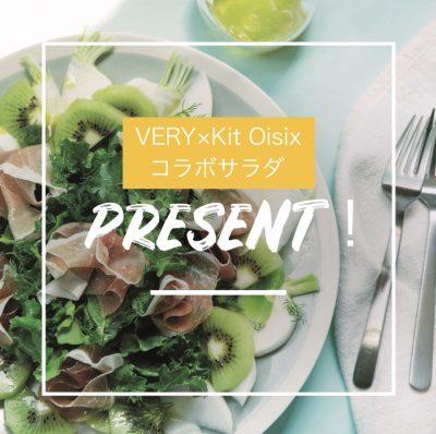 【10名様にプレゼント】Oisixとコラボ、ケールとキウィのサラダ発売開始!