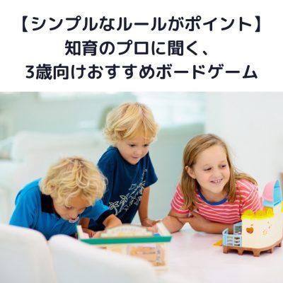 【シンプルなルールがポイント】知育のプロに聞く、3歳向けおすすめボードゲーム