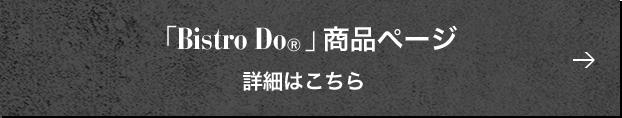 「Bistro DoR」商品ページ 詳細はこちら