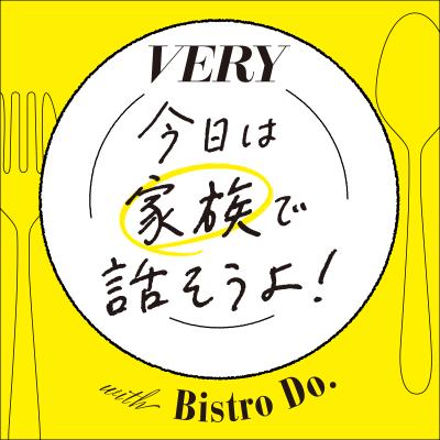 「食卓を囲む時間が楽しくなる」「BistroDo®」と一緒に、家族をもっとハッピーに。