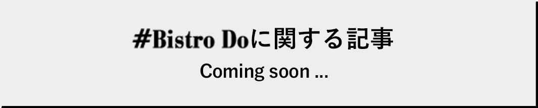 Bistro Doに関する記事 Coming soon ...