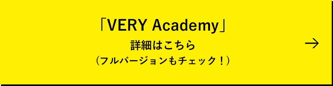 「VERY Academy」 詳細はこちら (フルバージョンもチェック!)