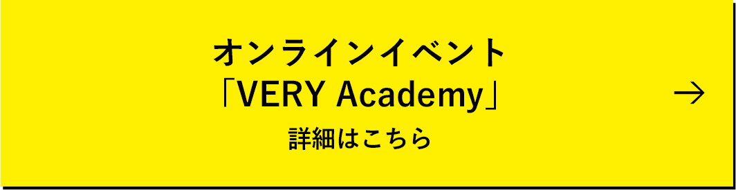 オンラインイベント「VERY Academy」 詳細はこちら