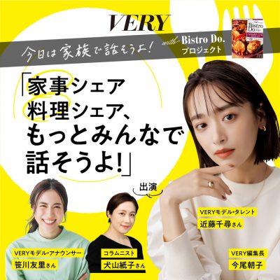 【5/14(金) 21時~】VERY Academy第6弾「家事シェア料理シェア、もっとみんなで話そうよ!」開催決定!