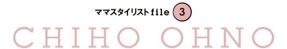 ママスタリストfile3 CHIHO ONO