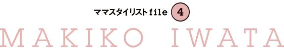 ママスタリストfile4 MAKIKO IWATA