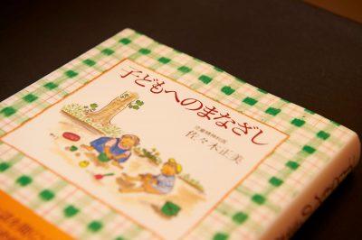 宋美玄さんの「今を生きる母たちの心に響く」おすすめの本3選