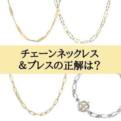 【3万円以下】ギラついて見えない「チェーンネックレス&ブレス」4選