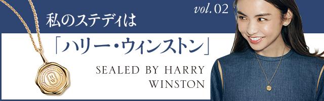 ハリー・ウィンストンVol.2