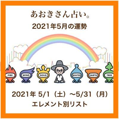 2021年5月の運勢を公開!あおきさん占い。エレメント別リスト