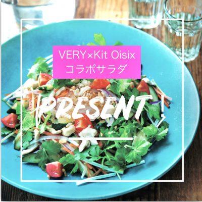 【10名様にプレゼント】Oisixとコラボ第二弾、エスニックサラダを発売開始!