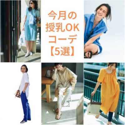 【授乳OKコーデ5選】授乳に使えるシャツ&Tシャツテクニック